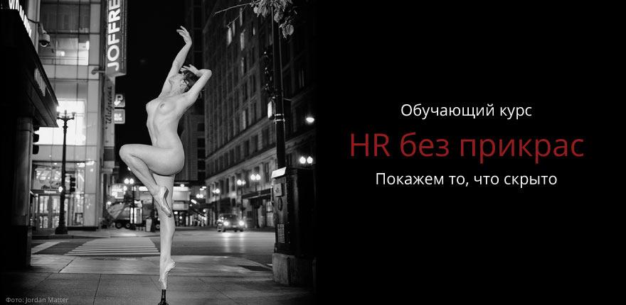 HR без прикрас