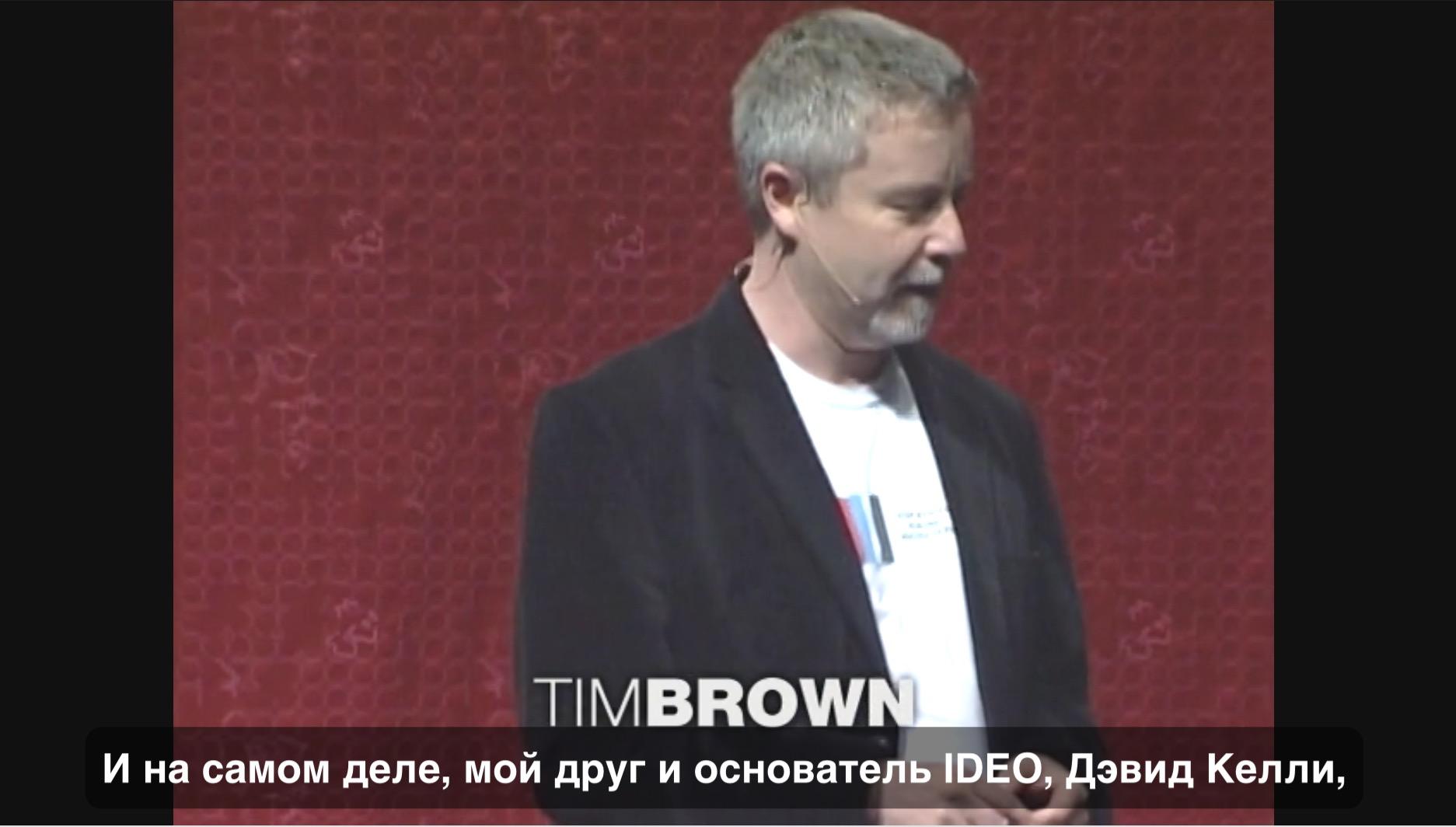 Тим Браун